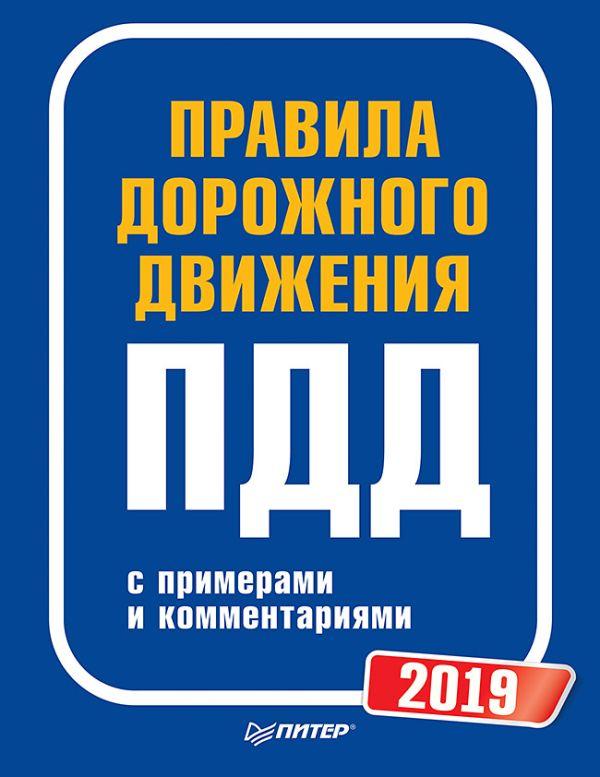 Zakazat.ru: Правила дорожного движения 2019 с примерами и комментариями. Без автора