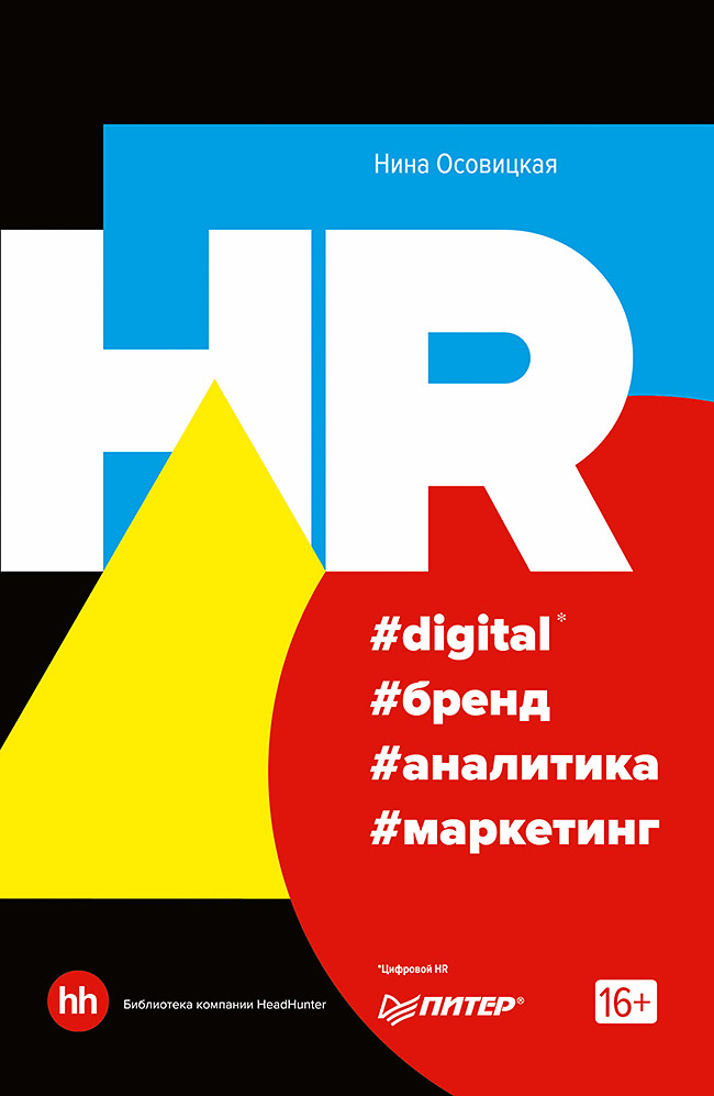 HR #digital #бренд #аналитика #маркетинг Осовицкая Н. А.