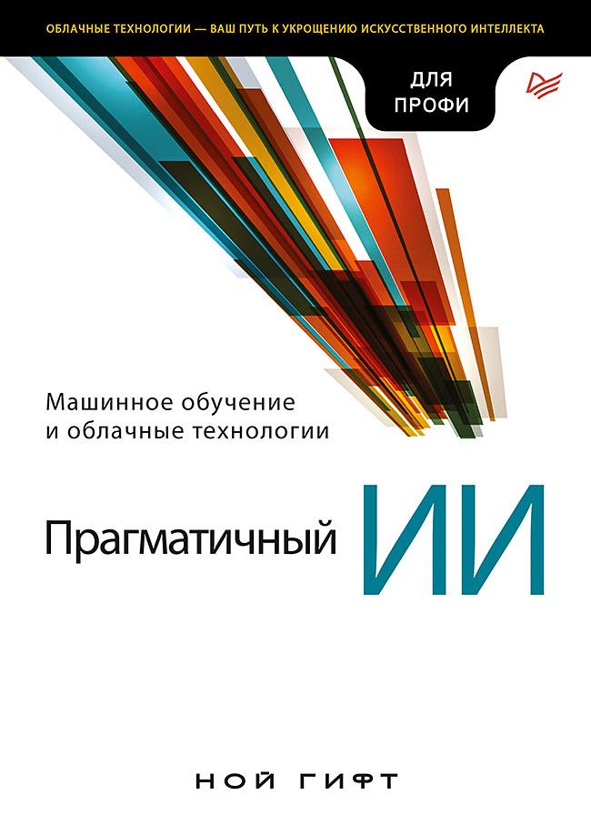 Гифт Н. - Прагматичный ИИ. Машинное обучение и облачные технологии обложка книги