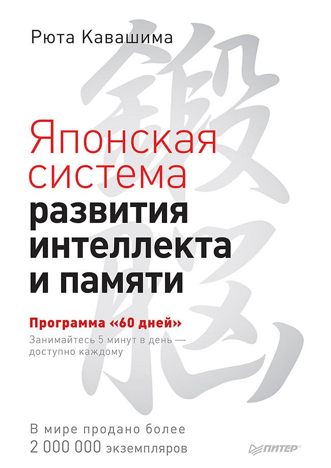 Японская система развития интеллекта и памяти. Программа «60 дней» Кавашима Р.