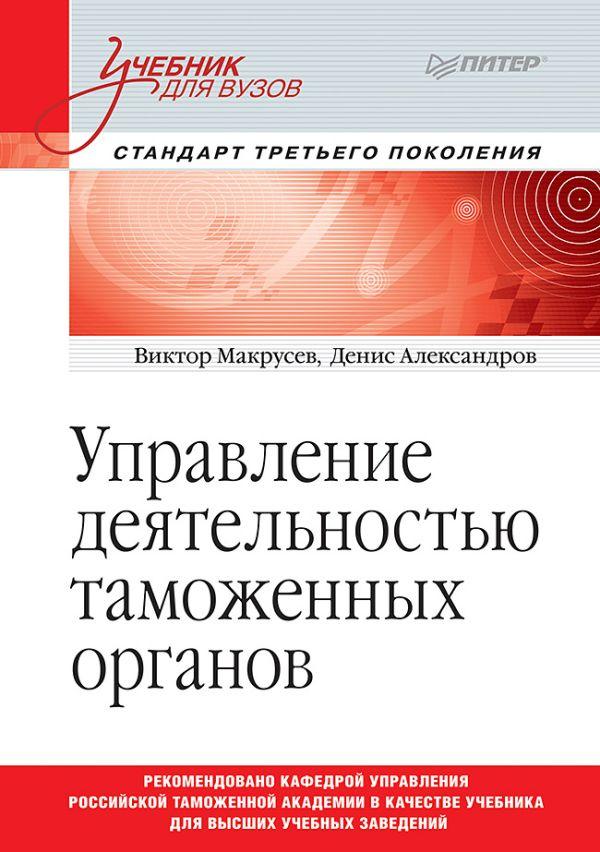 Макрусев В. В. Управление деятельностью таможенных органов. Учебник для вузов. Стандарт третьего поколения
