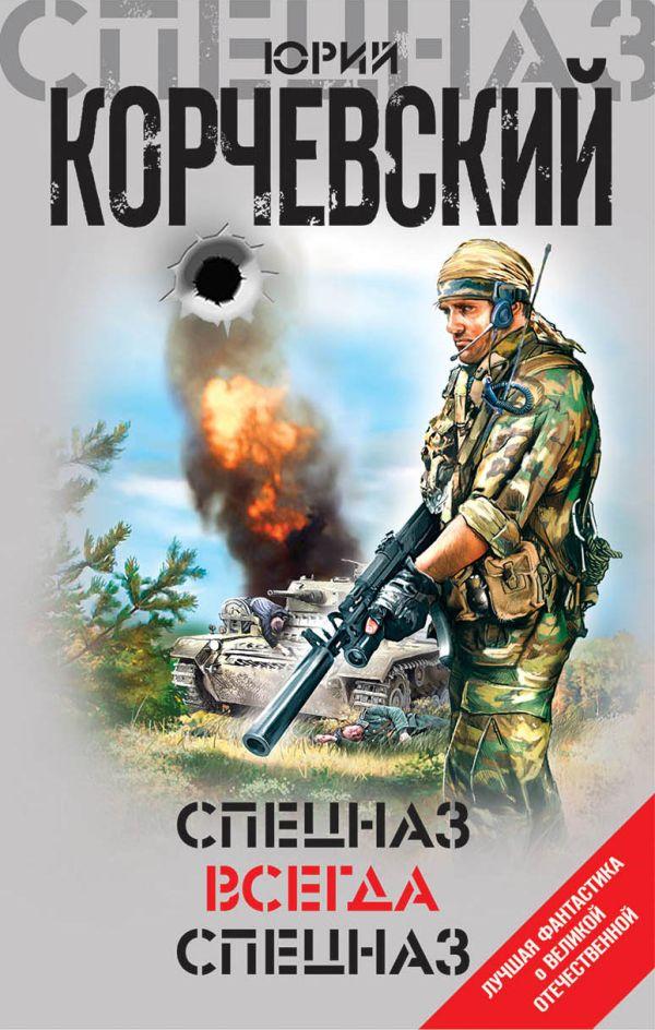 Корчевский Юрий Григорьевич Спецназ всегда Спецназ