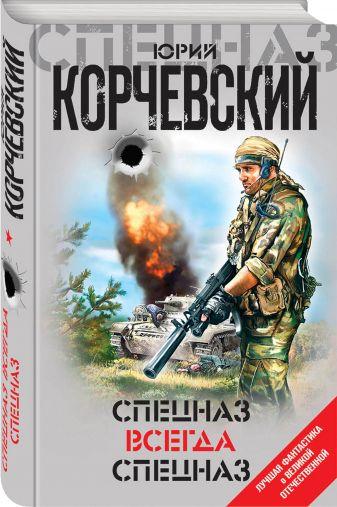 Юрий Корчевский - Спецназ всегда Спецназ обложка книги