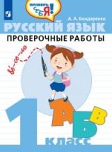 Бондаренко. Русский язык. 1 кл. Проверочные работы / Проверь себя!