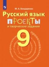 Бондаренко. Русский язык. 9 кл. Проекты и творческие задания.