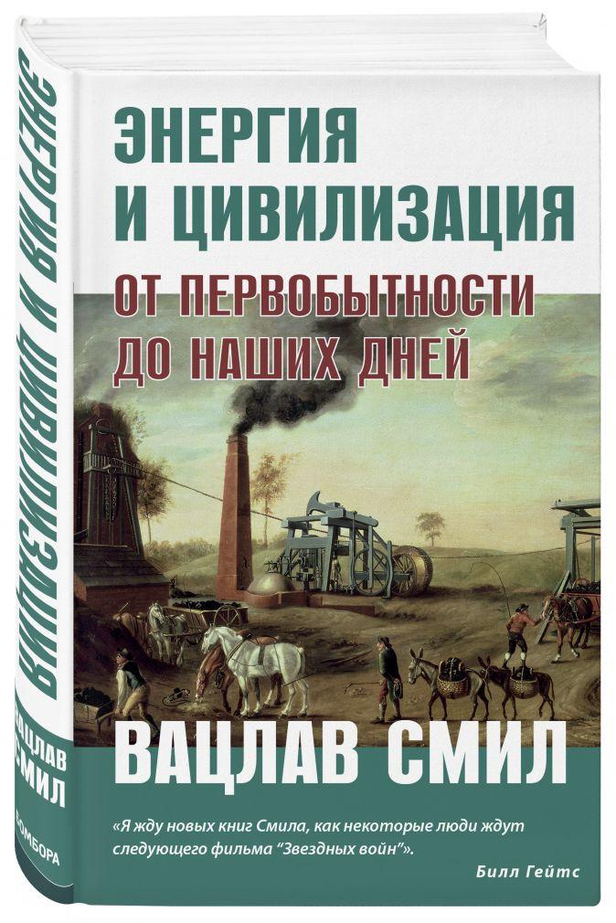 Вацлав Смил - Энергия и цивилизация. От первобытности до наших дней обложка книги