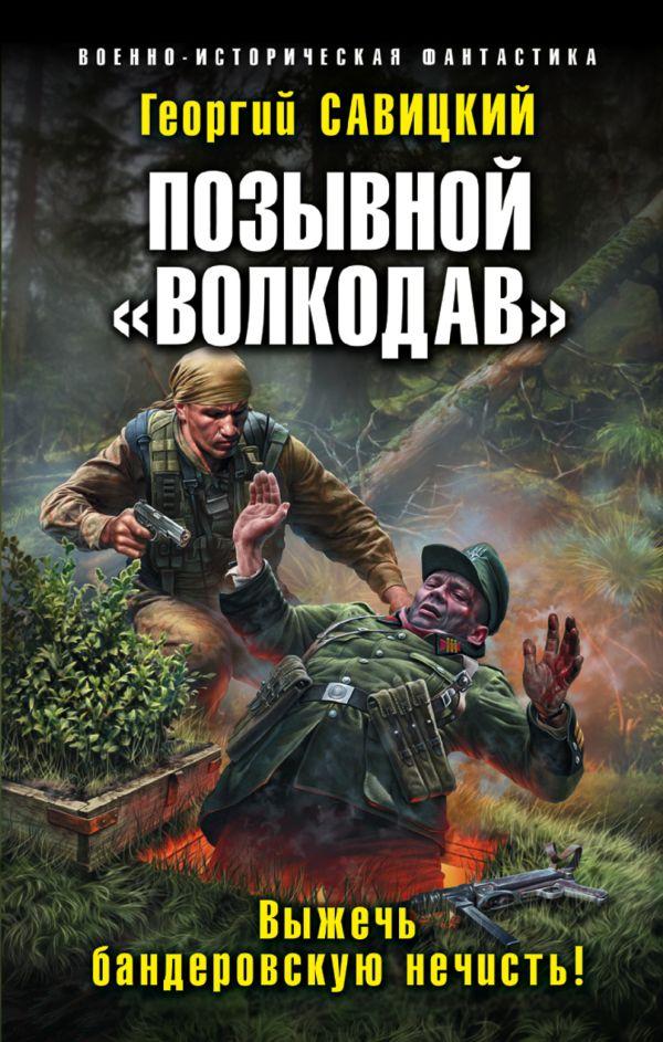 Савицкий Георгий Валериевич Позывной «Волкодав». Выжечь бандеровскую нечисть!