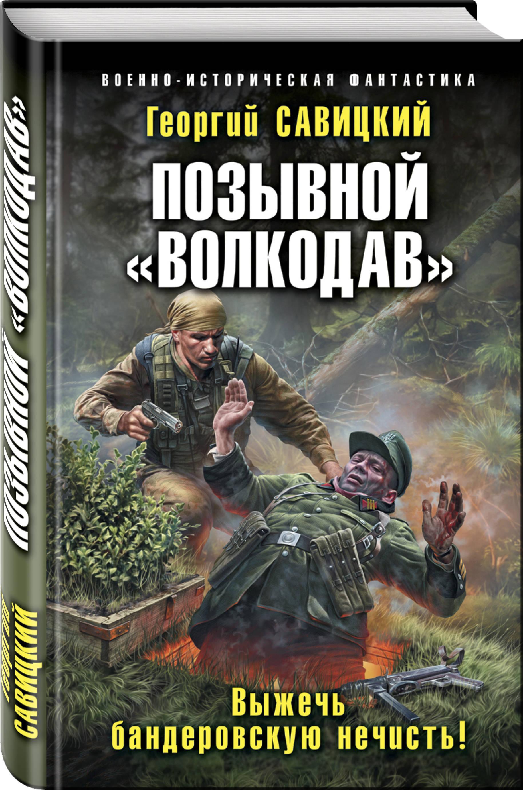 Георгий Савицкий Позывной «Волкодав». Выжечь бандеровскую нечисть!