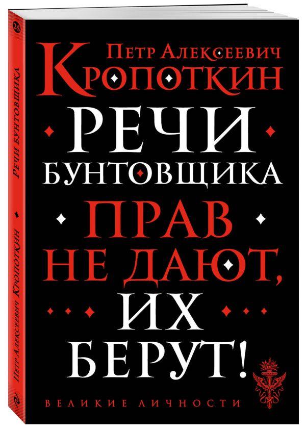 Кропоткин Петр Алексеевич Речи бунтовщика