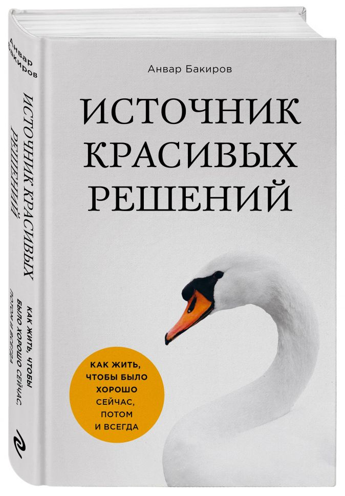 Анвар Бакиров - Источник красивых решений. Как жить, чтобы было хорошо сейчас, потом и всегда (оф.1) обложка книги