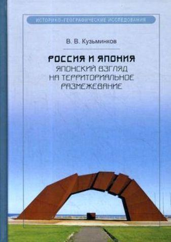 Кузьминков В.В. - Россия и Япония: японский взгляд на территориальное размежевание обложка книги