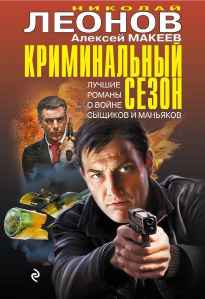 Криминальный сезон (комплект из 4 книг) - фото 1