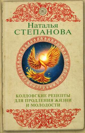 Колдовские рецепты для продления жизни и молодости