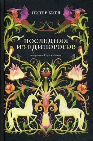 Бигл П. - Последняя из единорогов: роман, повесть обложка книги