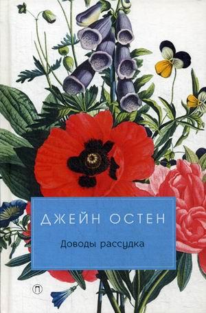 Доводы рассудка: роман Остен Д.