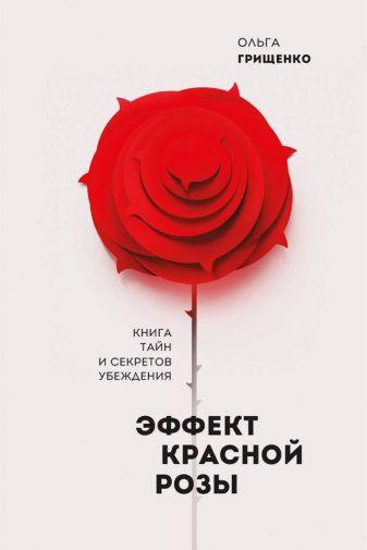 Грищенко О. - Эффект красной розы. Книга тайн и секретов убеждения обложка книги