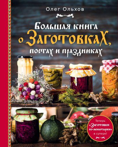 Большая книга о заготовках, постах и праздниках - фото 1