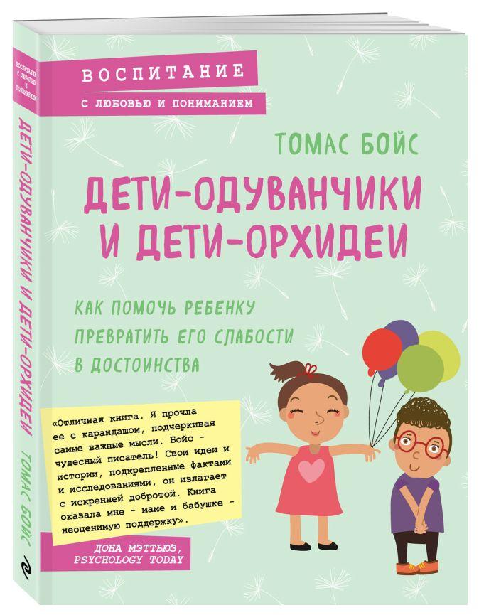 Томас Бойс - Дети-одуванчики и дети-орхидеи. Как помочь ребенку превратить его слабости в достоинства обложка книги