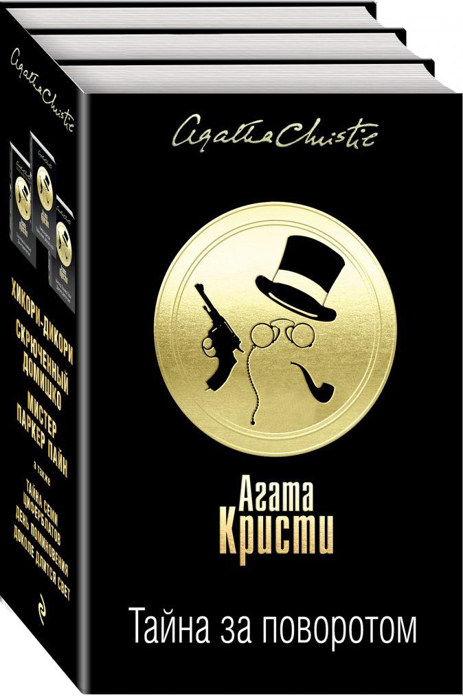 Кристи А. - Тайна за поворотом (комплект из 3 книг) обложка книги