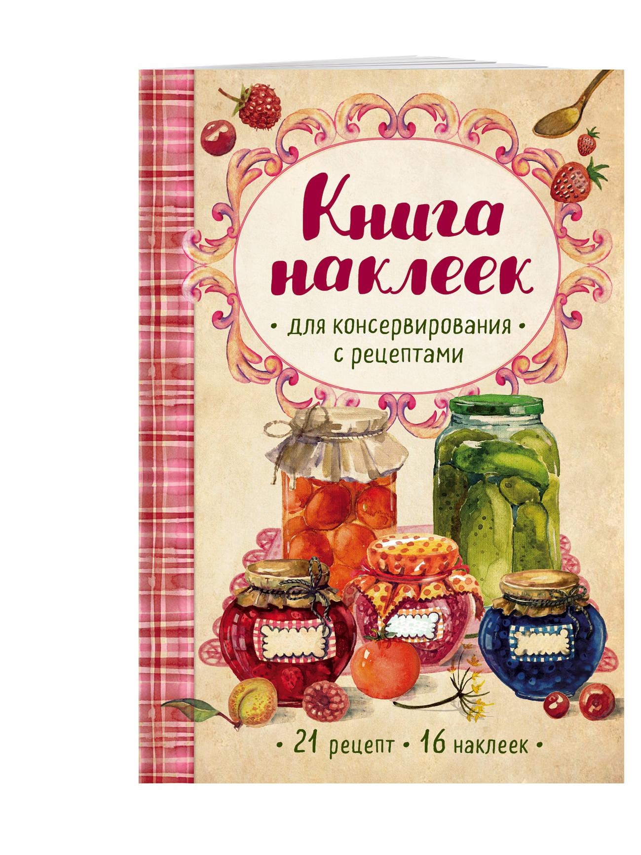 Ольхов О. Книга наклеек для консервирования с рецептами (нов.)