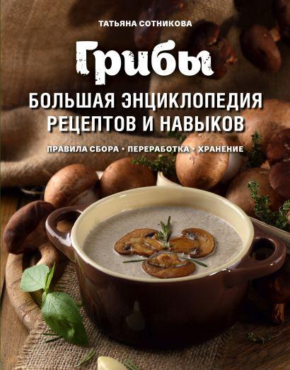 Грибы. Большая энциклопедия рецептов и навыков - фото 1