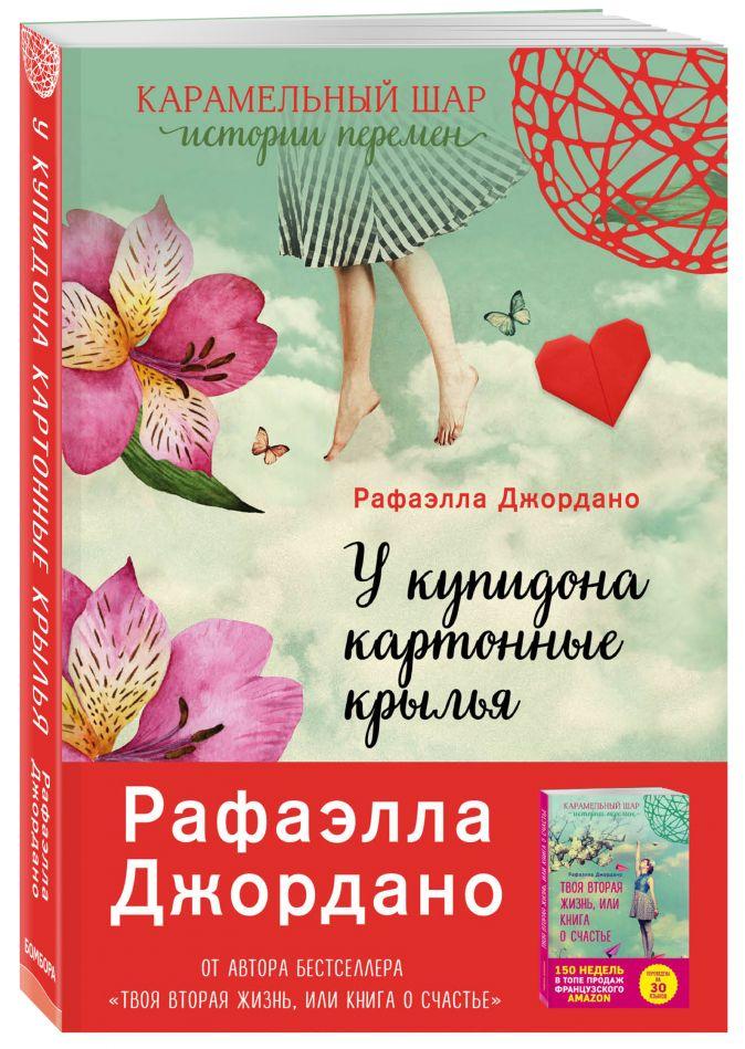 Рафаэлла Джордано - У Купидона картонные крылья обложка книги