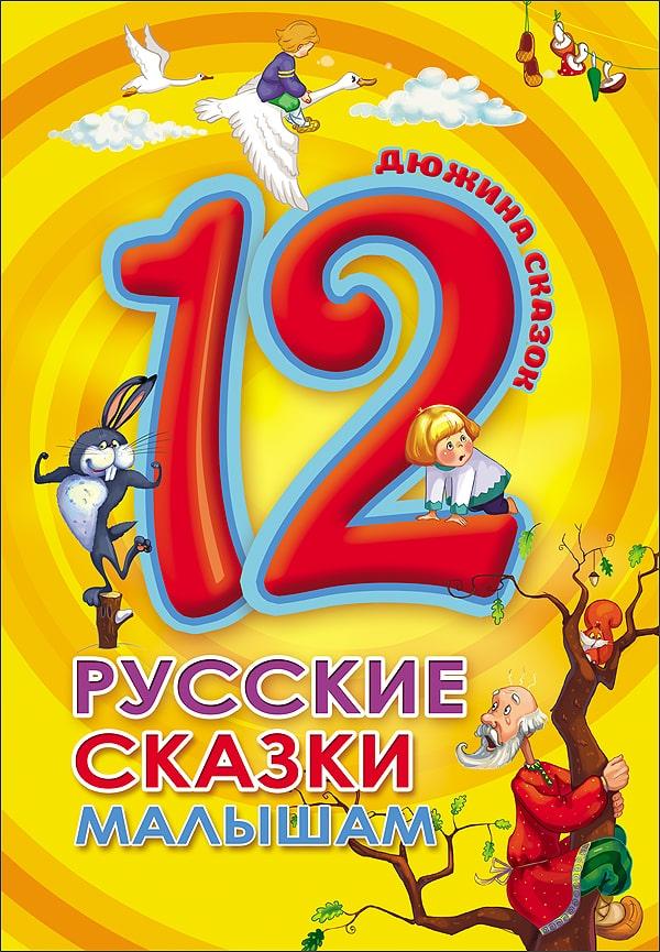 ДЮЖИНА. РУССКИЕ СКАЗКИ МАЛЫШАМ (7БЦ) дюжина сказок русские сказки малышам