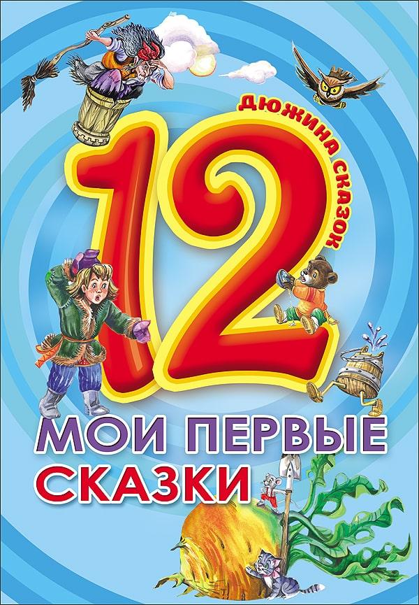 ДЮЖИНА. МОИ ПЕРВЫЕ СКАЗКИ (7БЦ) дюжина сказок русские сказки малышам