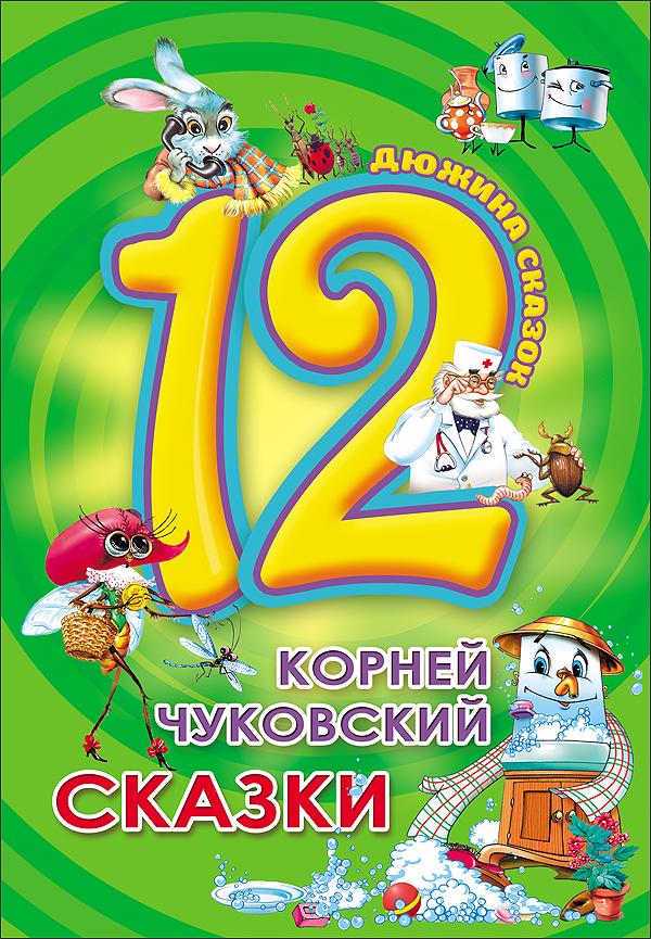 К. ЧУКОВСКИЙ - Дюжина. К. Чуковский. Сказки (7Бц) обложка книги