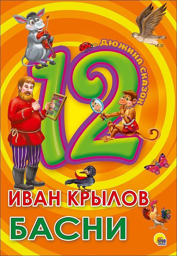 И. КРЫЛОВ Дюжина. Иван Крылов. Басни (7Бц)