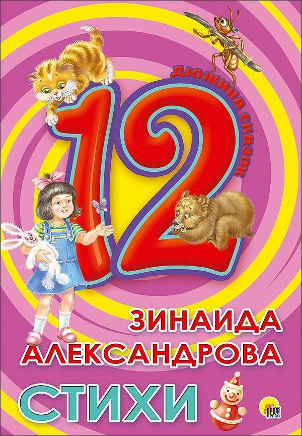 Дюжина. Зинаида Александрова. Стихи (7Бц)