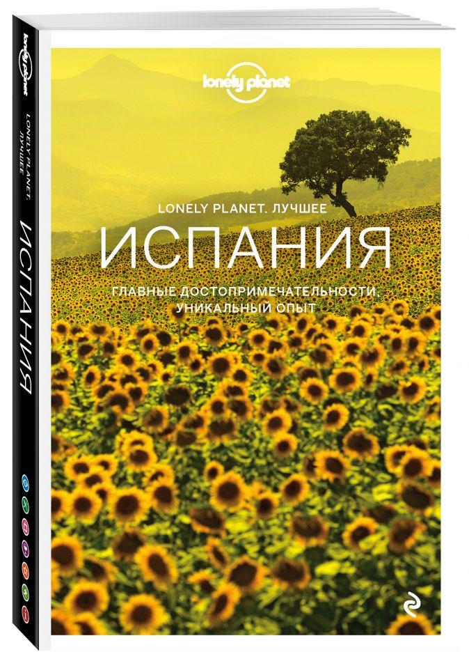 Испания. Путеводитель (Lonely Planet. Лучшее)