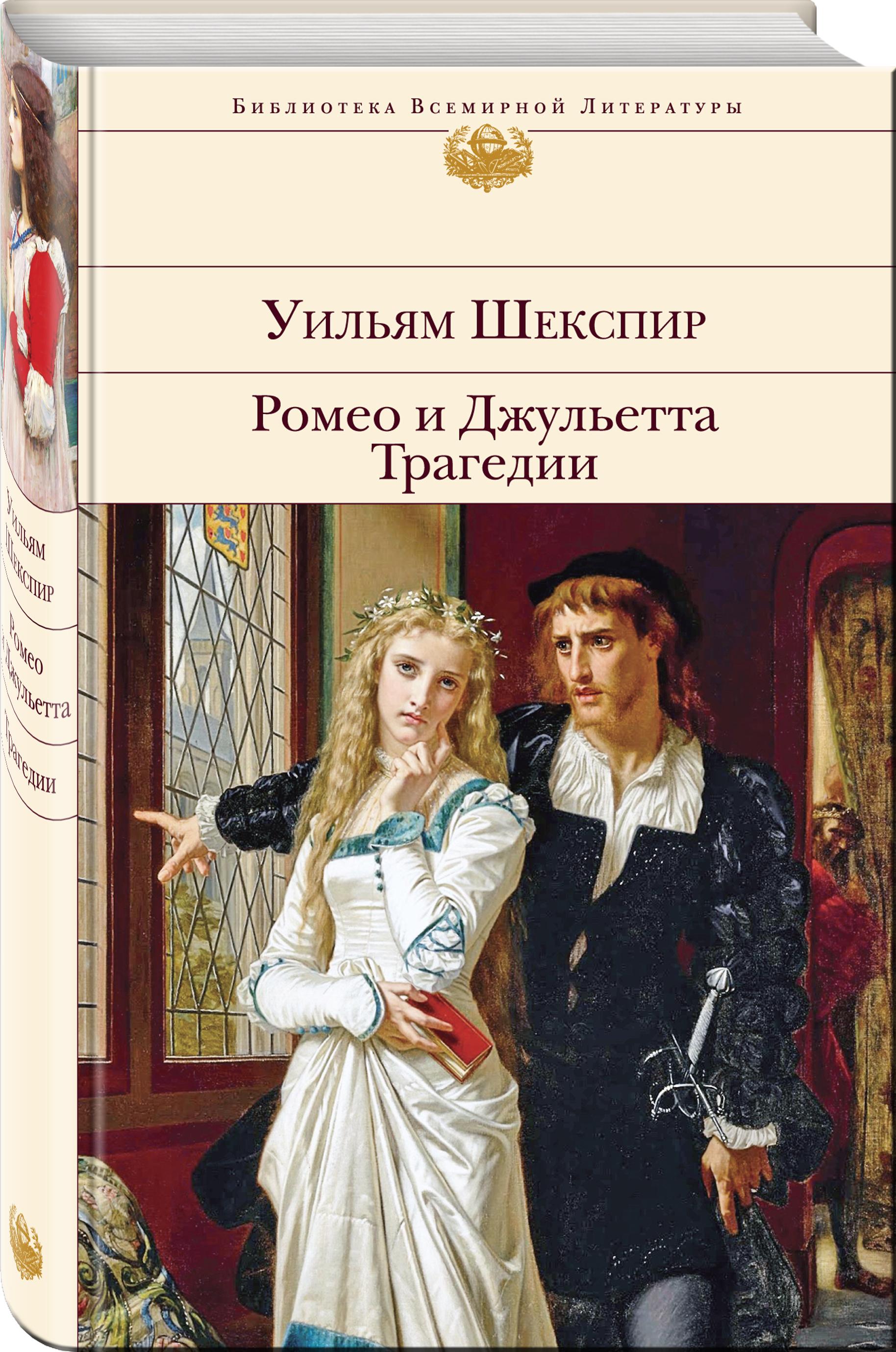 Уильям Шекспир Ромео и Джульетта. Трагедии шекспир уильям ромео и джульетта трагедии