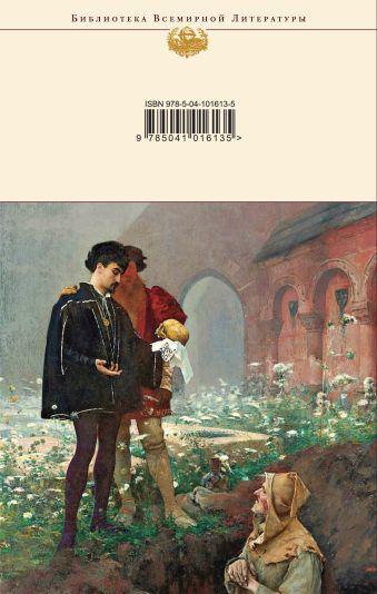Ромео и Джульетта. Трагедии Уильям Шекспир