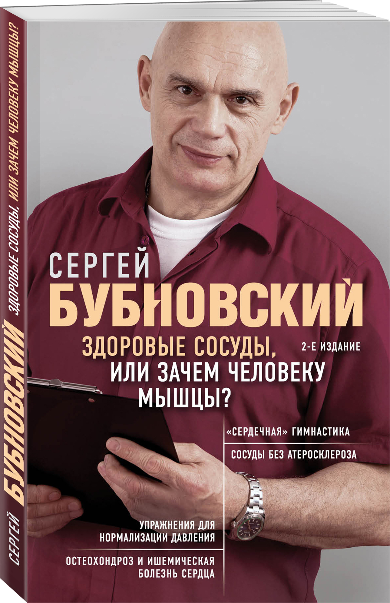 Здоровые сосуды, или Зачем человеку мышцы? 2-е издание ( Бубновский Сергей Михайлович  )