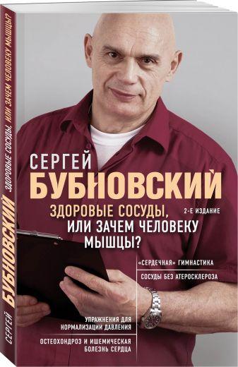 Сергей Бубновский - Здоровые сосуды, или Зачем человеку мышцы? 2-е издание обложка книги