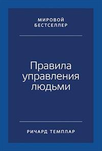 Темплар Р. - Правила управления людьми: Как раскрыть потенциал каждого сотрудника обложка книги