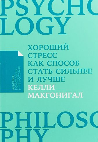 Макгонигал К. - Хороший стресс как способ стать сильнее и лучше + Покет-серия обложка книги