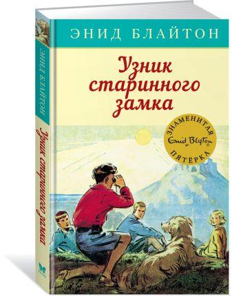 Блайтон Э. - Узник старинного замка обложка книги
