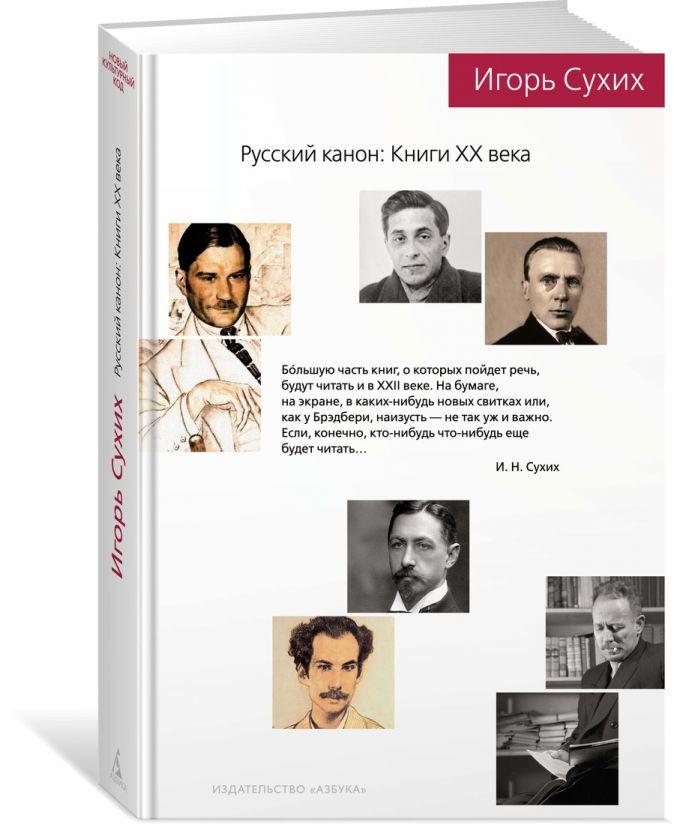 Русский канон: Книги ХХ века Сухих И.