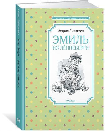 Линдгрен А. - Эмиль из Лённеберги обложка книги