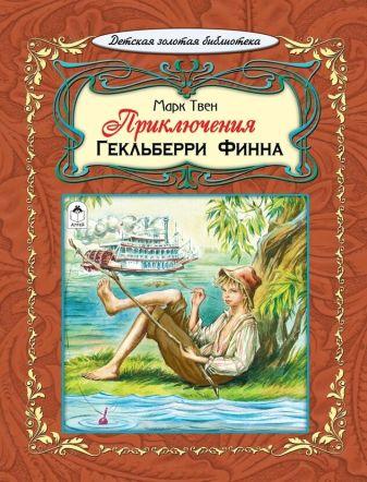 Марк Твен - Приключения Гекльберри Финна обложка книги