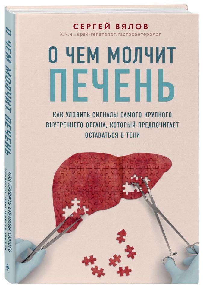 Сергей Вялов - О чем молчит печень. Как уловить сигналы самого крупного внутреннего органа, который предпочитает оставаться в тени обложка книги