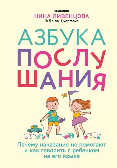 Азбука послушания. Почему наказания не помогают и как говорить с ребенком на его языке - фото 1