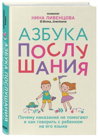 Нина Ливенцова - Азбука послушания. Почему наказания не помогают и как говорить с ребенком на его языке обложка книги
