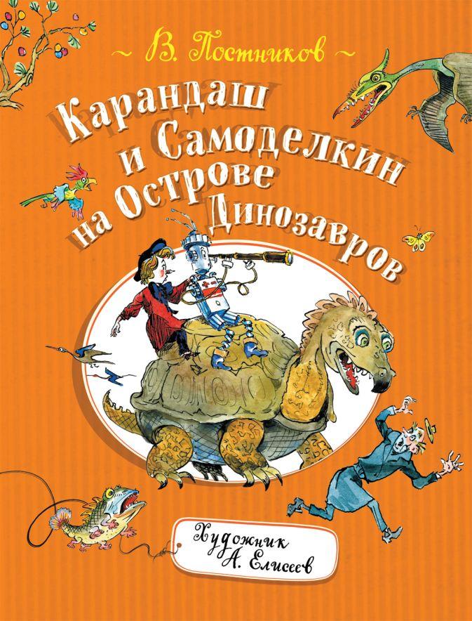 Постников В.Ф. - Карандаш и Самоделкин на острове Динозавров обложка книги
