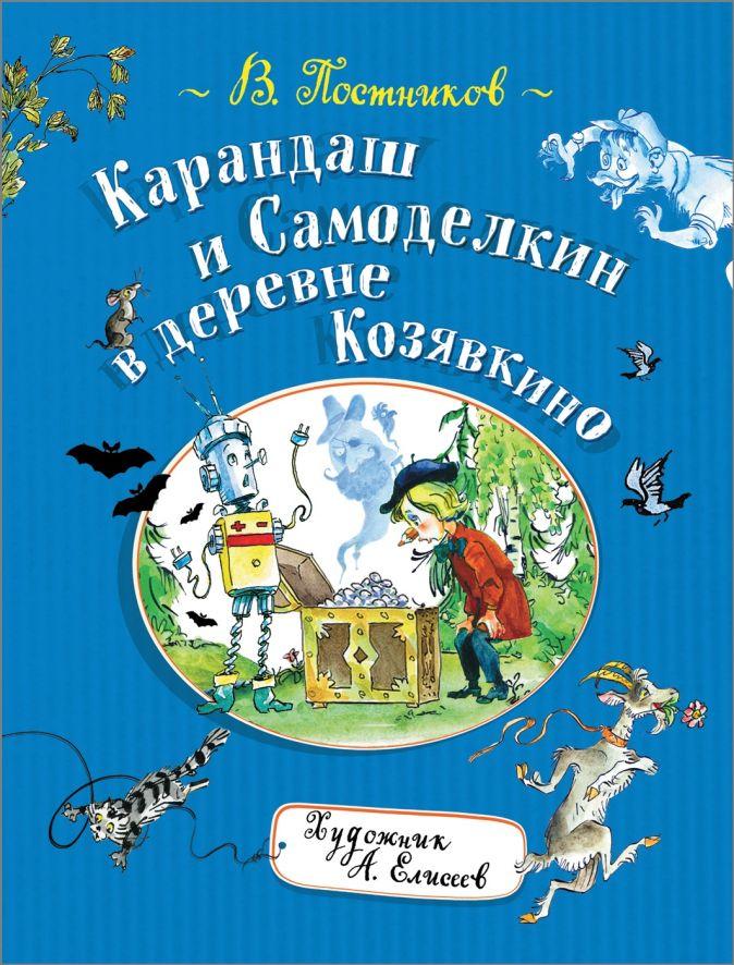 Карандаш и Самоделкин в деревне Козявкино Постников В.Ф.