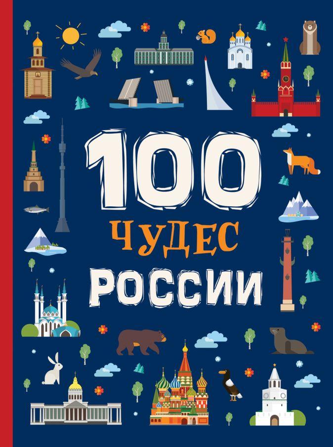 100 Чудес России Клюшник Л. В.