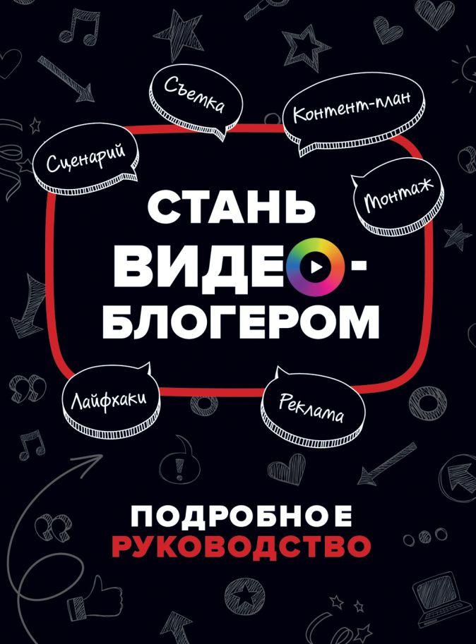 Стань видеоблогером Путнэм У.
