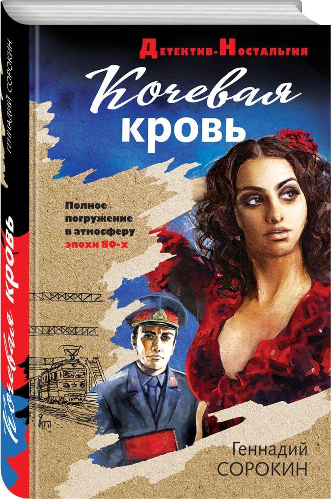 Геннадий Сорокин - Кочевая кровь обложка книги
